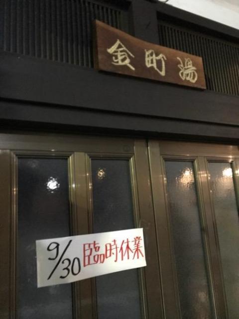 2018年9月30日「臨時休業」となった銭湯・金町湯(台風24号の影響?)