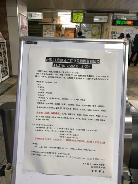 2018年9月30日 台風24号接近で常磐線などの列車が20時以降は運転終了の予定