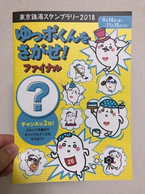 「東京銭湯スタンプラリー2018 ゆっポくんをさがせ!ファイナル」に参加することにした