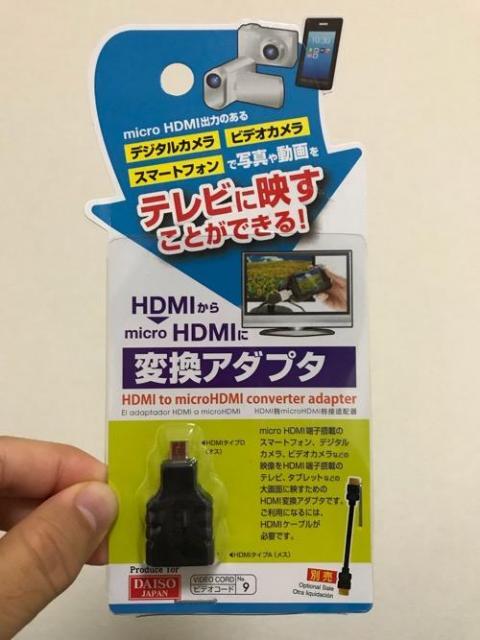 100円ショップ・ダイソーのHDMI変換アダプタでタブレットPCと液晶ディスプレイを接続すると快適!