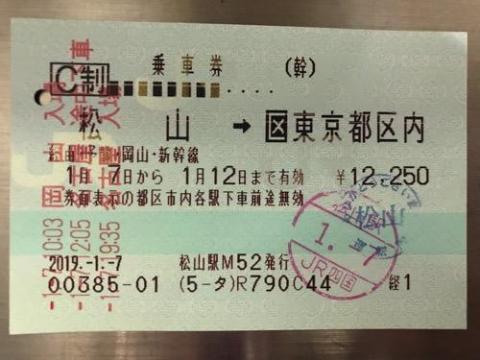 名古屋駅で途中下車前提で松山駅から東京駅まで列車で移動する料金