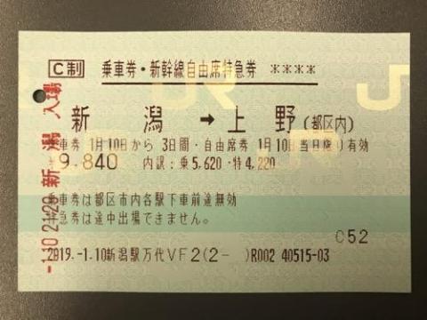 新潟駅から上野駅まで新幹線最終列車の自由席で移動した場合の料金等