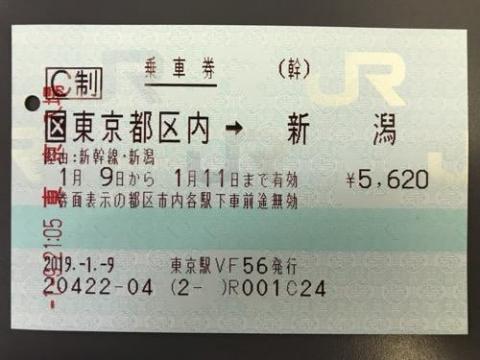 東京駅から新潟駅まで最終列車の新幹線自由席で移動した場合の料金、半額の駅弁