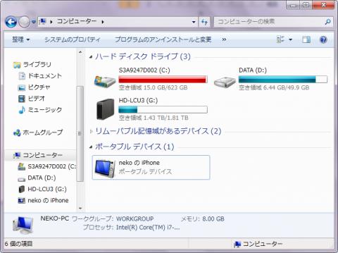 PCでiPhoneの写真フォルダが見えない場合は10分以上待ってみよう
