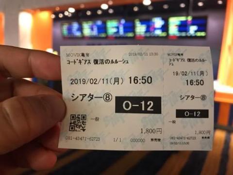 映画『コードギアス 復活のルルーシュ』に感動!来場者特典の品切れには落胆