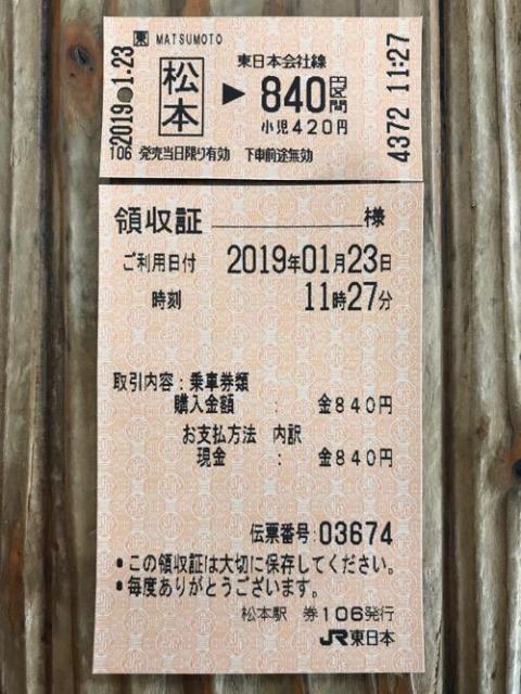 松本駅から北殿駅まで移動した場合の切符、領収証、移動経路