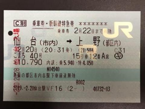 仙台駅から上野駅まで新幹線の指定席で移動した場合の切符、領収書等