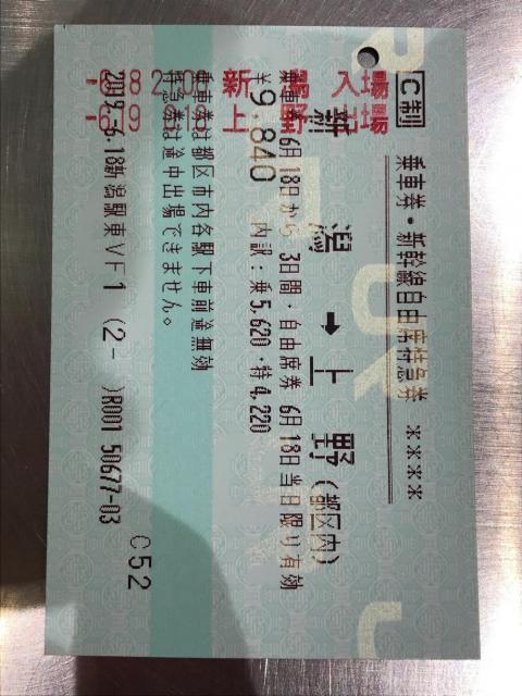 新潟の地震で上越新幹線が停電して30分遅れで上野駅に到着