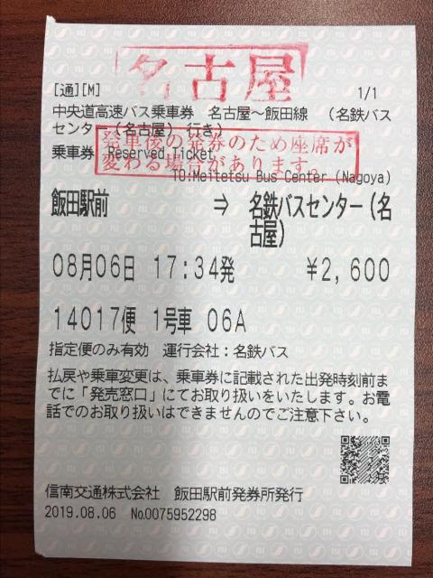 飯田から名古屋まで高速バスで移動した場合の料金、領収書等