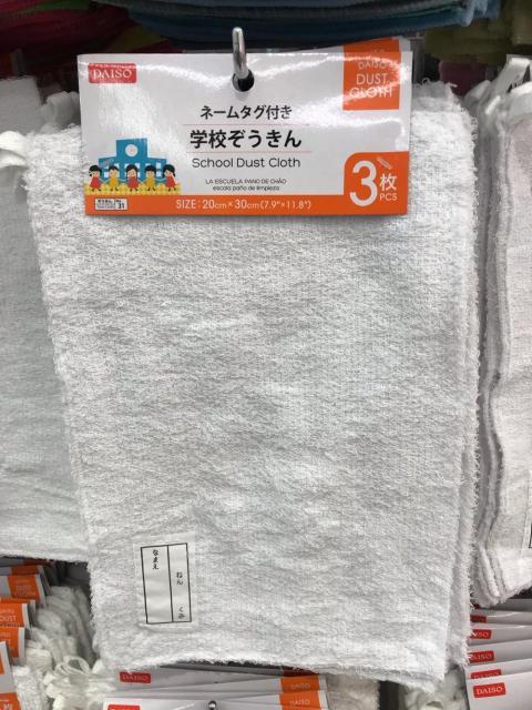 100円ショップ・ダイソーの「ネームタグ付き 学校ぞうきん」が便利