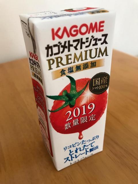カゴメトマトジュース プレミアム 食塩無添加 2019 数量限定がおいしい!