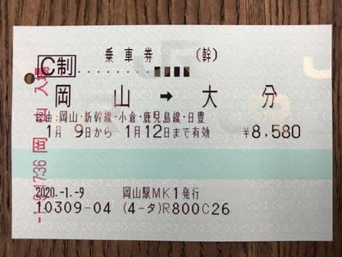 岡山駅から大分駅までの料金(新幹線→特急乗換で全部自由席を利用)