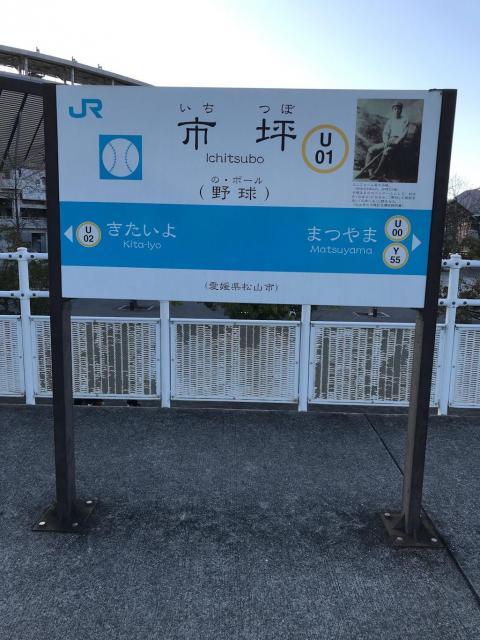 JR市坪駅に到着する松山行の普通列車、時刻表など