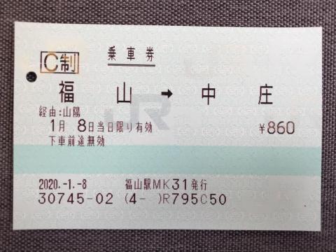 福山駅から中庄駅まで列車で移動した場合の料金と所要時間等