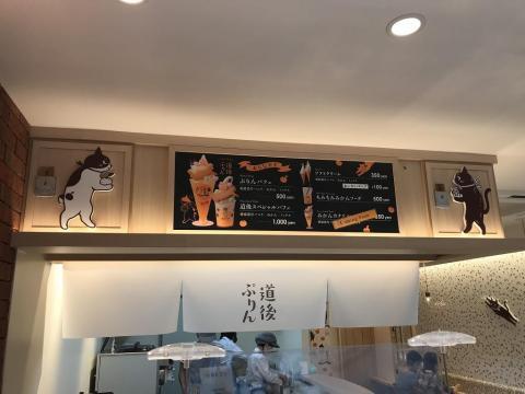 猫イラストがかわいいお店「道後ぷりん」で「ぷりんパフェ」を食べた感想