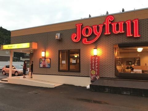 ジョイフル 愛媛南大洲店で「とり天定食」を食べた感想
