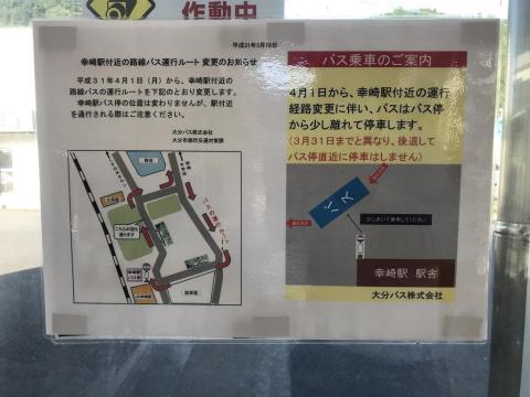 JR幸崎駅の写真、幸崎駅から大分駅まで列車で移動した時のメモ