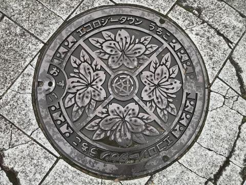 愛媛県喜多郡内子町のマンホールの蓋 - 道の駅 内子フレッシュパークからり敷地内にて