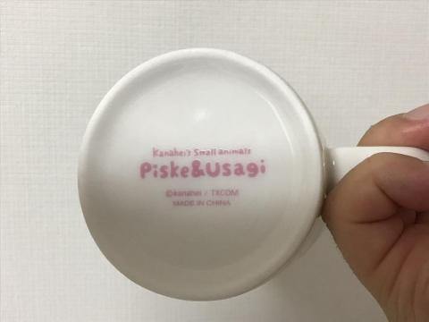 カナヘイくじ 2020 マグカップ「ピスケ&うさぎ」がかわいい