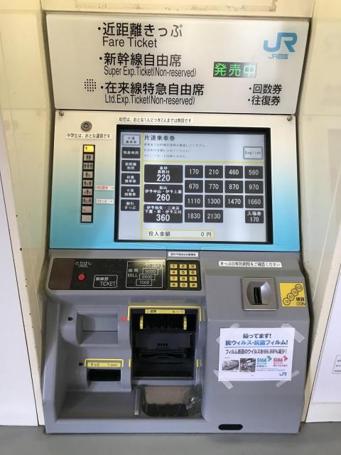 伊予市駅から八幡浜駅までの切符と領収書(特急自由席利用・券売機で購入)
