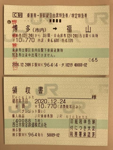 博多駅から福山駅までの切符と領収書(新幹線自由席利用・券売機で購入)