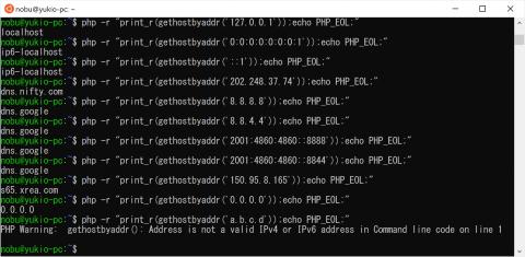 【PHP】gethostbyaddrの使い方