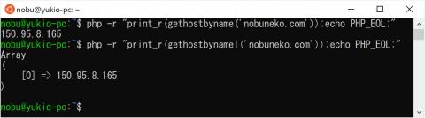 【PHP】gethostbynameとgethostbynamelの違い