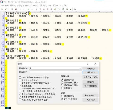 【サクラエディタ】正規表現で全ての行の行末に文字列を挿入する方法