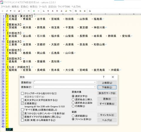 【サクラエディタ】正規表現で全ての行の行頭に文字列を挿入する方法