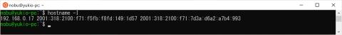 [Linux] 自分のIPアドレスを確認する方法