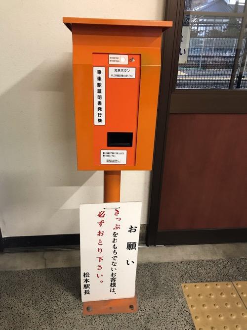 JR田沢駅の乗車駅証明書発行機