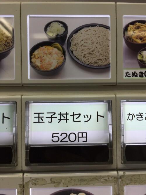 ゆで太郎新橋5丁目店の食券自動販売機の玉子丼セットのメニュー