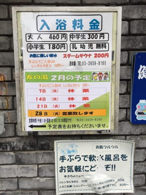 東京都江戸川区の銭湯・友の湯の入浴料金、営業時間