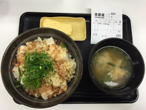 吉野家の朝食「豆腐ぶっかけ飯」