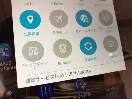 「通信サービスはありません KDDI」と表示されているASUS ZenPad 3S 10 (Z500KL)