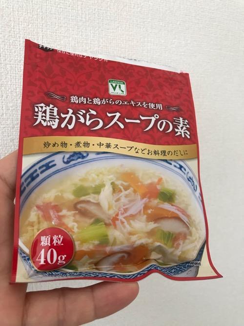 ローソンストア 100の鶏がらスープの素のパッケージ(表面)