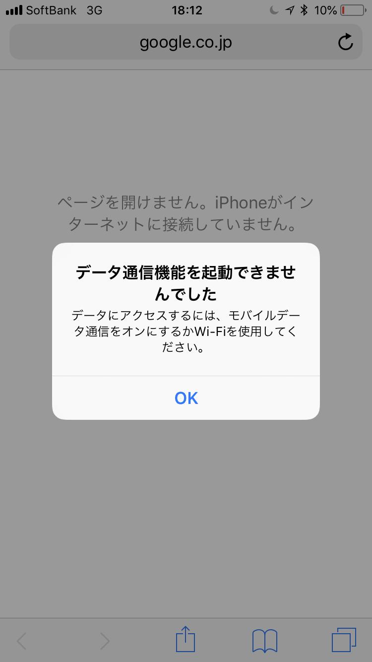 ソフトバンク通信障害発生時のiPhoneのエラーメッセージ「データ通信機能を起動できませんでした」と「SoftBank 3G」の表示