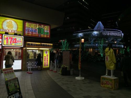 JR有楽町駅前の宝くじ売り場、売り子さん、年末ジャンボ宝くじの広告
