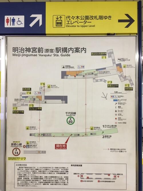 東京メトロ千代田線明治神宮前〈原宿〉駅の駅構内案内