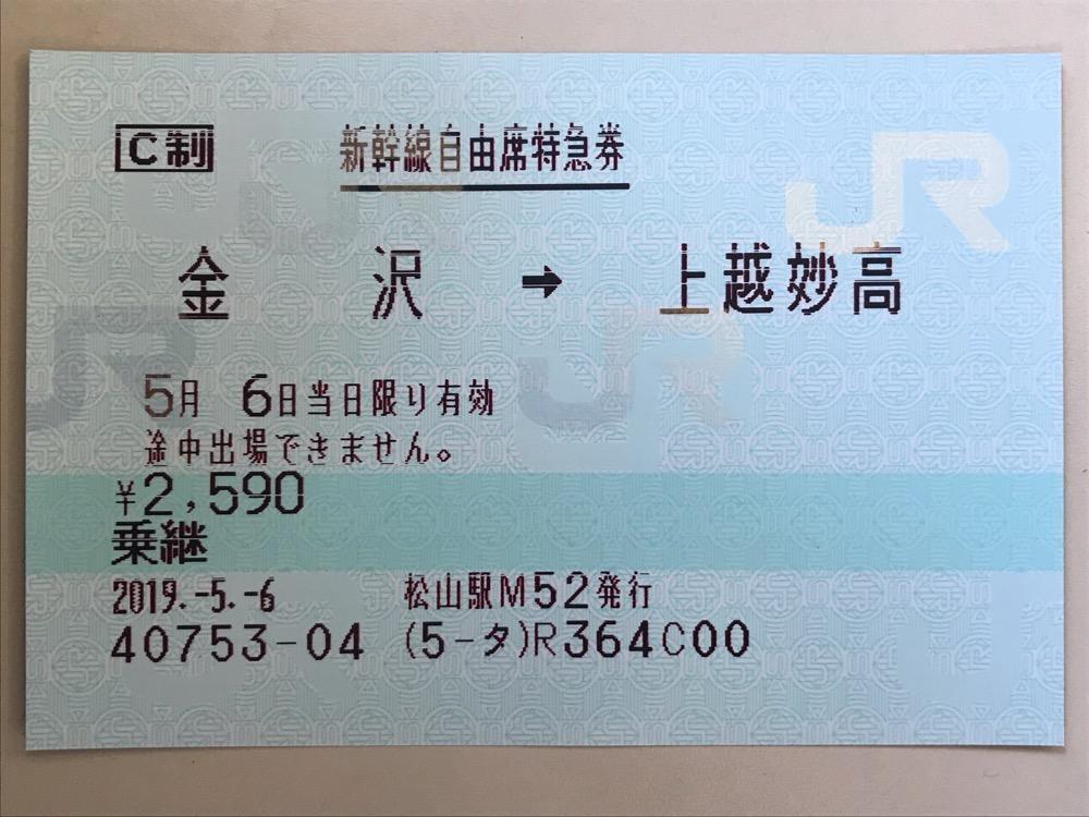 金沢駅から上越妙高駅までの新幹線自由席特急券(2019年5月6日当日限り有効)