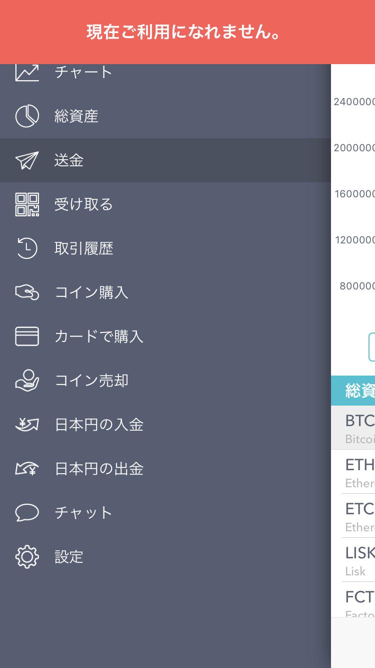 スマートフォンアプリ「Coincheckビットコインウォレット」のバージョン1.11.16で「送金」を選択すると表示される「現在ご利用になれません」のメッセージ