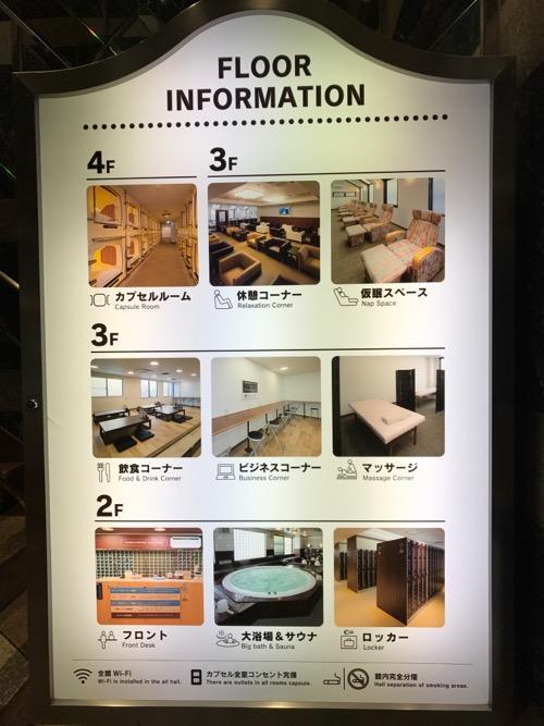 カプセルホテル・サウナ&カプセル ハリウッド 駅前店の各階の写真付インフォメーション