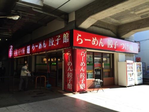 東京メトロ・JR綾瀬駅西口のラーメン餃子館ピリカ
