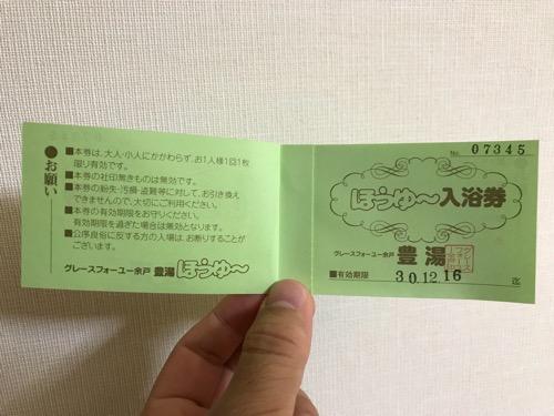 グレースフォーユー余戸 豊湯 ほうゆ~の入浴券のお願い事項、入浴券