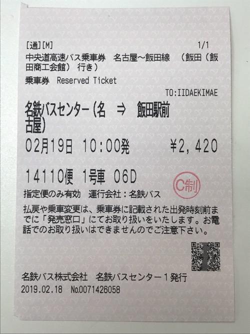 名鉄バスセンターから飯田駅前までの乗車券