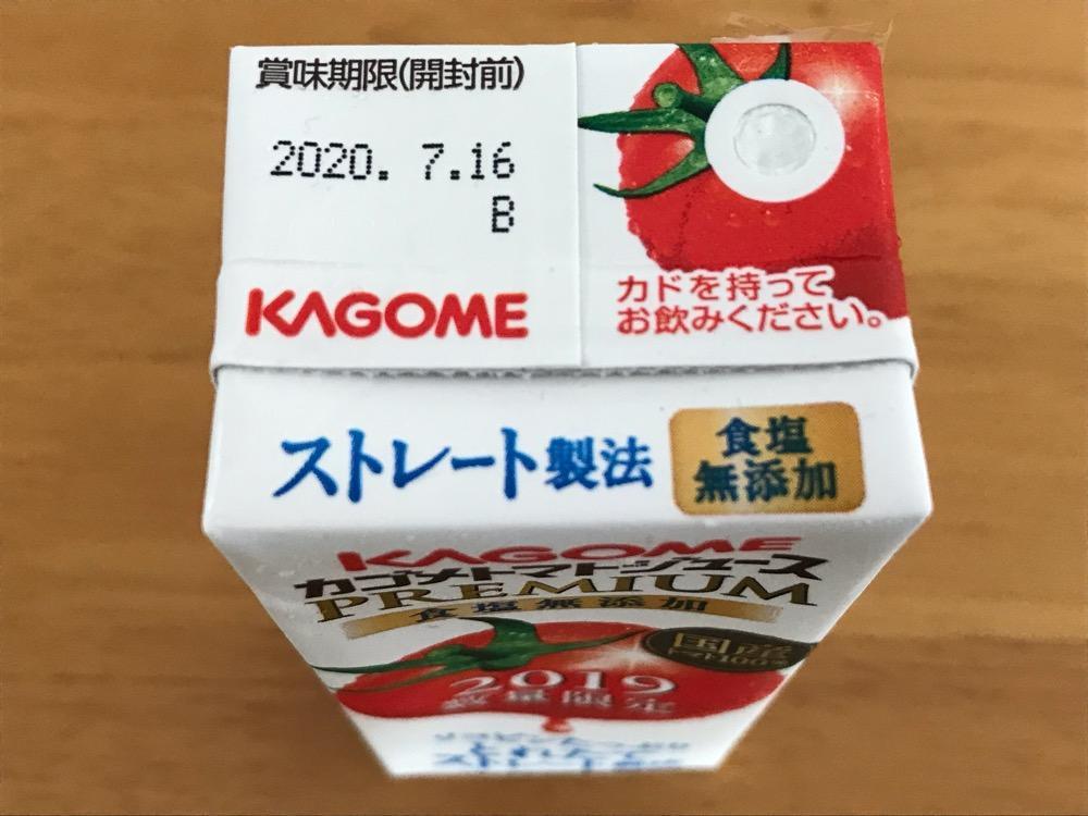 カゴメトマトジュース プレミアム 食塩無添加 2019 数量限定(上面-賞味期限、ストローの挿し口)