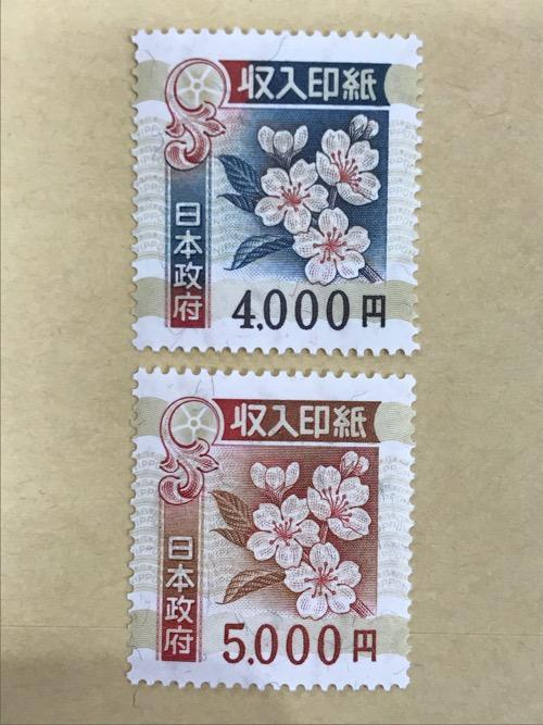 9000円分の収入印紙(4000円と5000円の収入印紙)