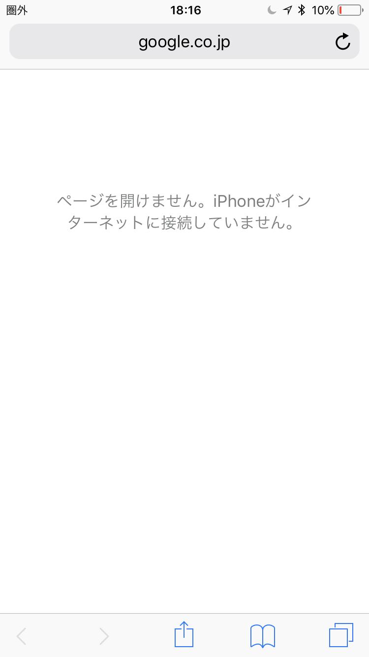 ソフトバンク通信障害発生時のiPhoneのエラーメッセージ「ページを開けません。iPhoneがインターネットに接続していません。」と「圏外」の表示