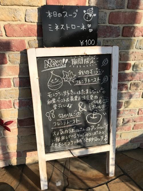三日月とカフェ新空港通り店の店舗前の黒板に記載されているお知らせ