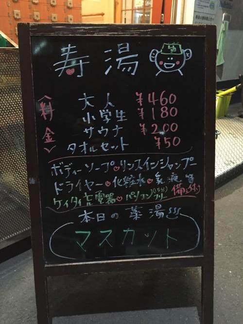 寿湯(東京都台東区東上野5丁目4番17号)玄関前の立て看板-料金等の情報